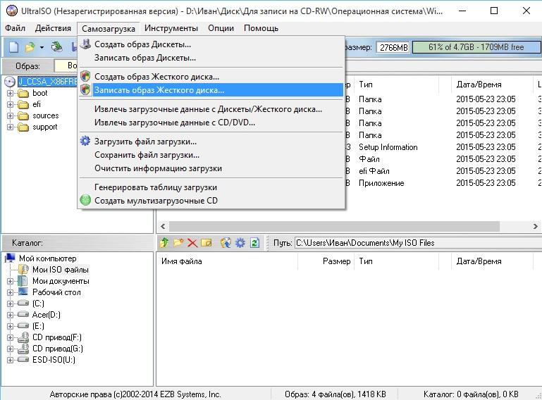 UltraISO. Запись образа диска .iso на флешку