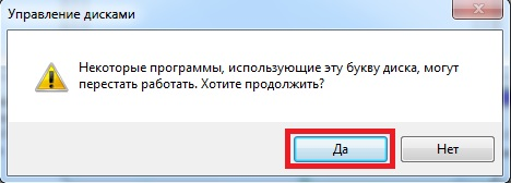 Управление дисками. Некоторые программы, использующие эту букву диска, могут перестать работать