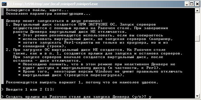Выбор режима запуска сервера Denwer