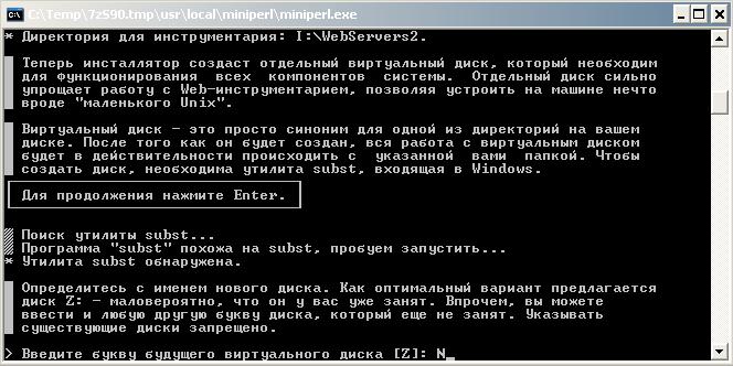 Выбор свободного виртуального диска