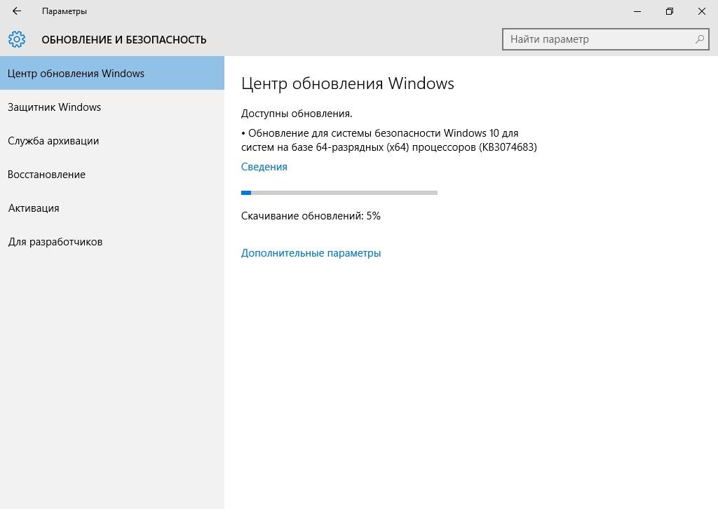 Windows 10. Центр обновления Windows