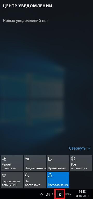 Windows 10. Центр уведомлений