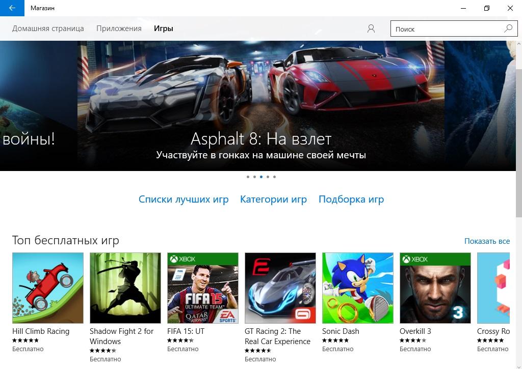 Windows 10. Магазин