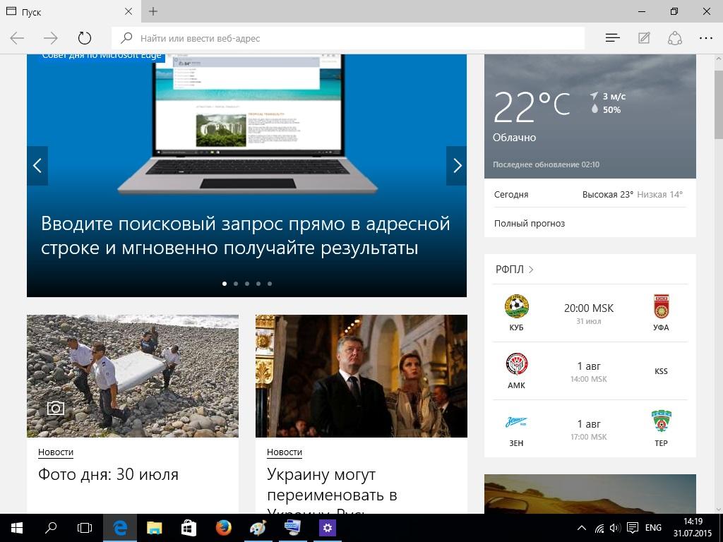 Windows 10. Microsoft Edge