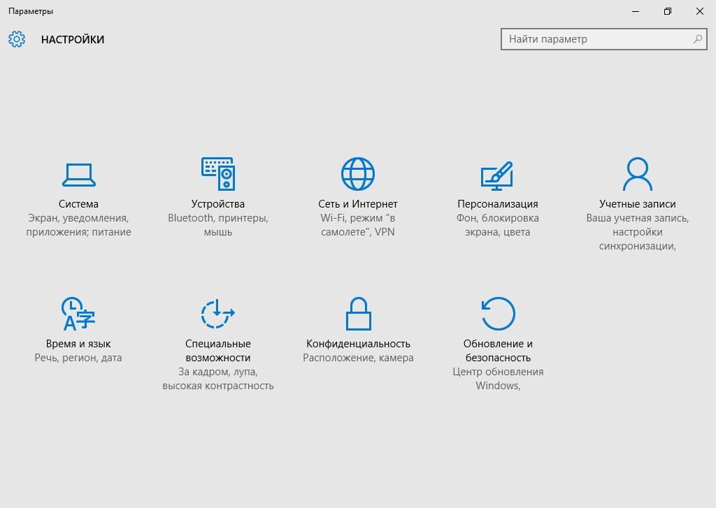 Windows 10. Настройки