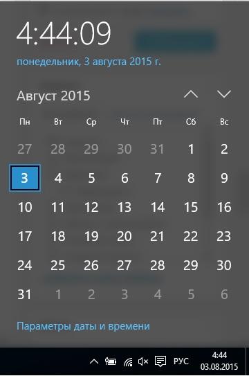 Windows 10. Время и календарь