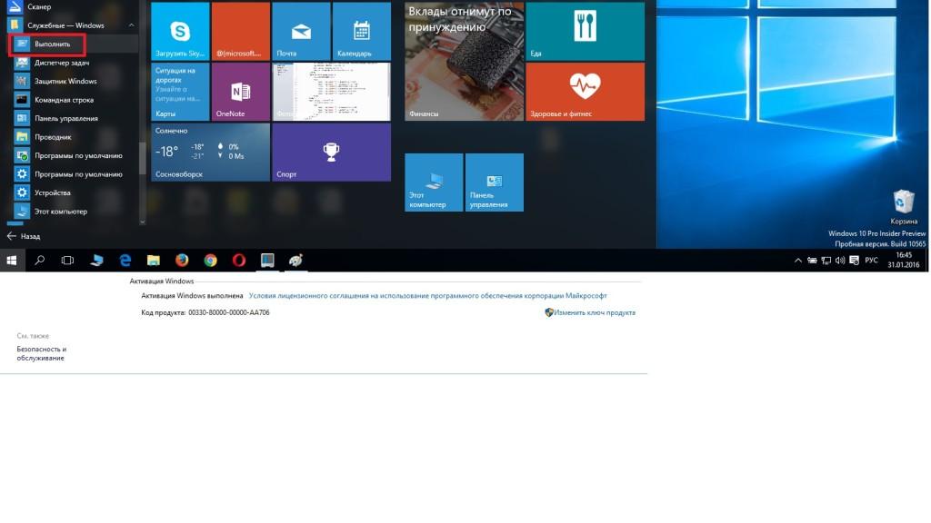 Windows 10. Выполнить
