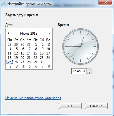 Windows 7. Изменение даты и времени