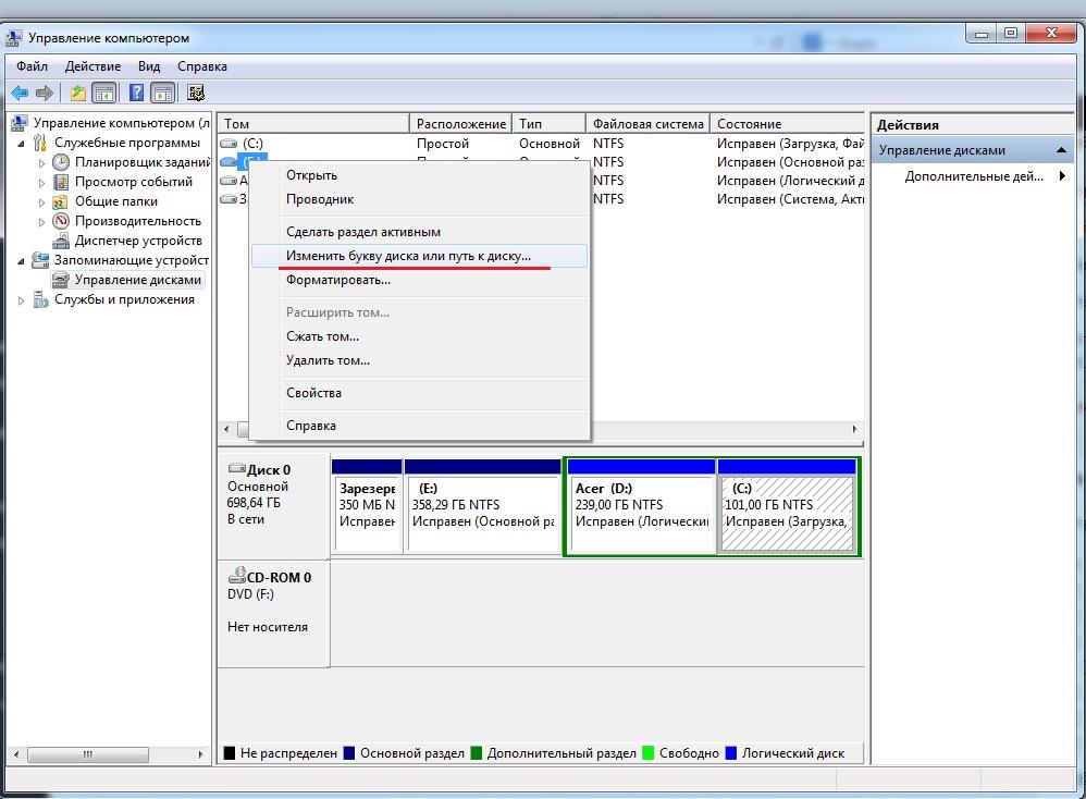 Windows 7 Изменить букву диска