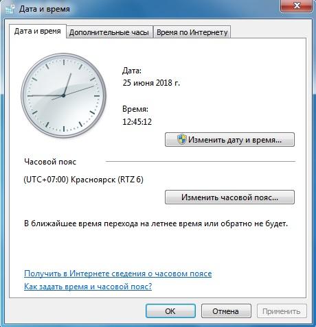 Windows 7. Настройка даты и времени