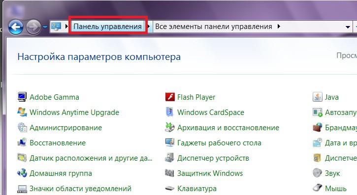 Windows 7. Панел управления