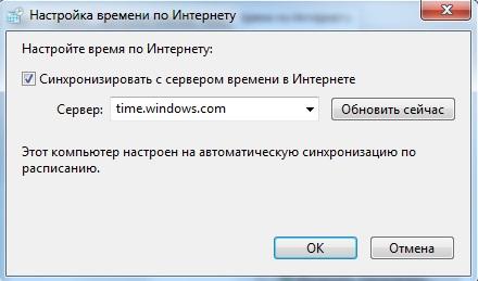Windows 7. Синхронизация даты и времени