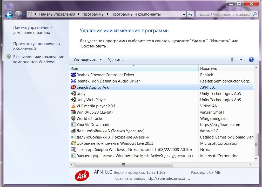 Windows 7. Список установленных на компьютере программ