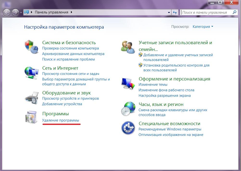 Windows 7. Delete program