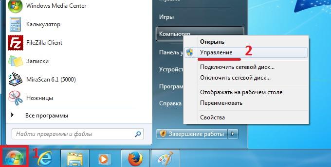 Windows 7 Управление компьютером