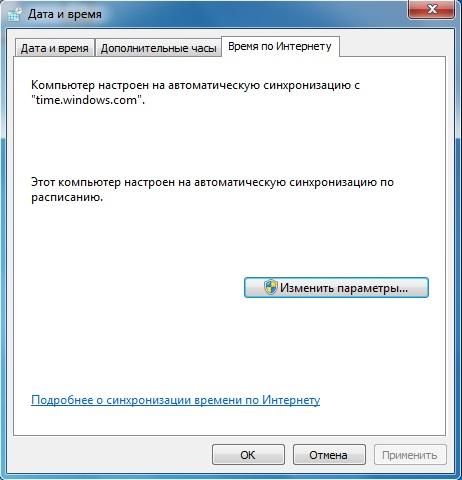 Windows 7. Дата и время по Интернету