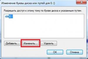 Windows Изменение буквы логического диска