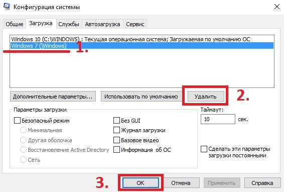 Windows. Конфигурация системы. Удаление из операционной системы