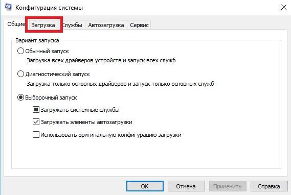 Windows. Конфигурация системы