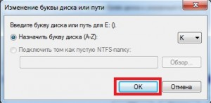 Windows Сохранение новой буквы логического диска