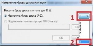 Windows Выбор новой буквы логического диска