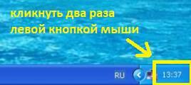 Windows XP - Дата и время