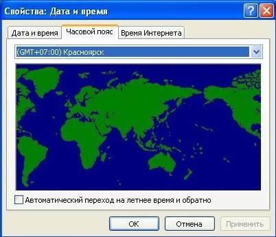 Windows XP - Изменение часового пояса