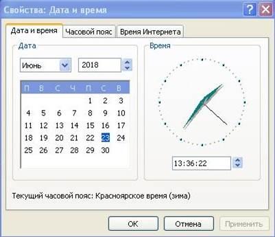 Windows XP - Настройка даты и времени