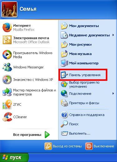 Windows XP. Панель управления