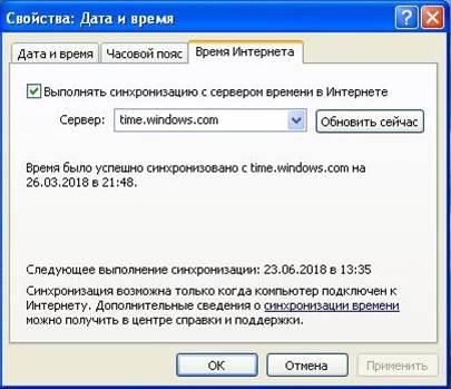 Windows XP - Синхронизация даты и времени с сервером