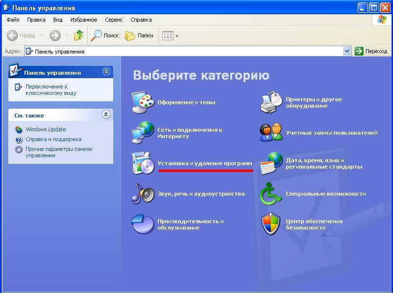Windows XP. Установка и удаление программ