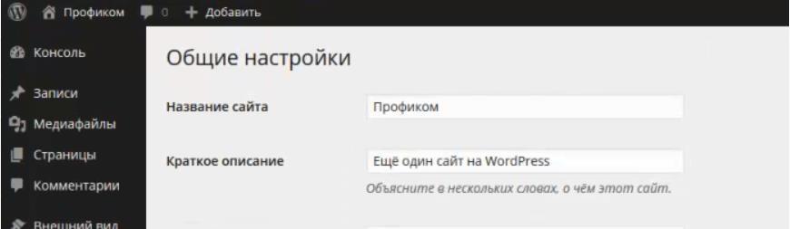 WordPress Общие настройки