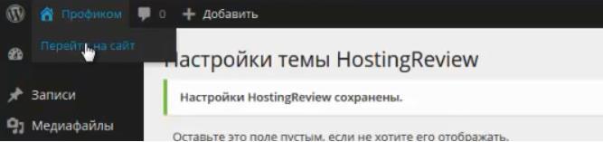 WordPress Перейти к готовому сайту