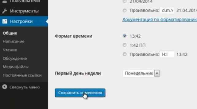 WordPress Сохранение настроек