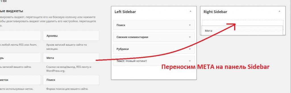 WordPress Виджет