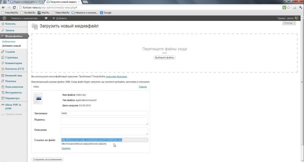 WordPress Загрузить новый файл