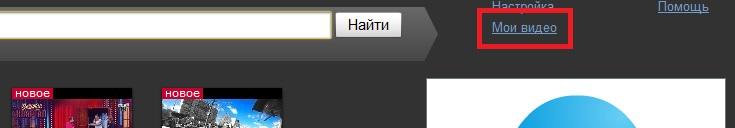 Яндекс Мои видео
