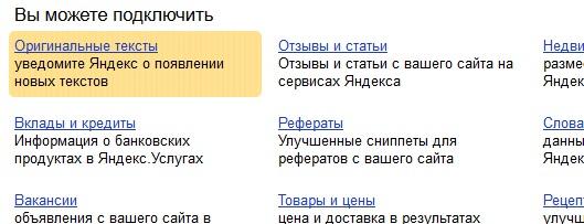 Яндекс. Оригинальные тексты