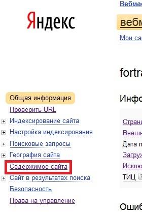 Яндекс. Содержимое сайта