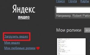 Яндекс Загрузить видео