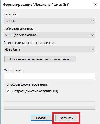 Закрытие окна форматирования