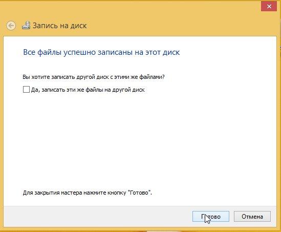 Завершение записи файлов на диск стандартным способом