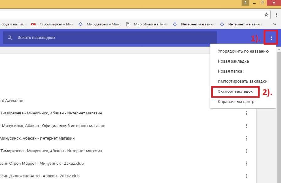 Google Chrome. Экспорт закладок