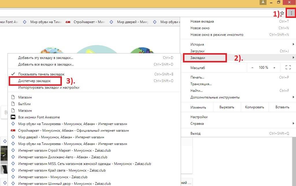 Google Chrome. Отобразить диспетчер закладок