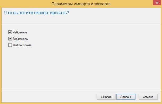 Internet Explorer. Экспорт избранного и веб-каналов