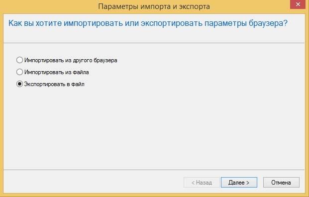 Internet Explorer. Экспорт закладок в файл