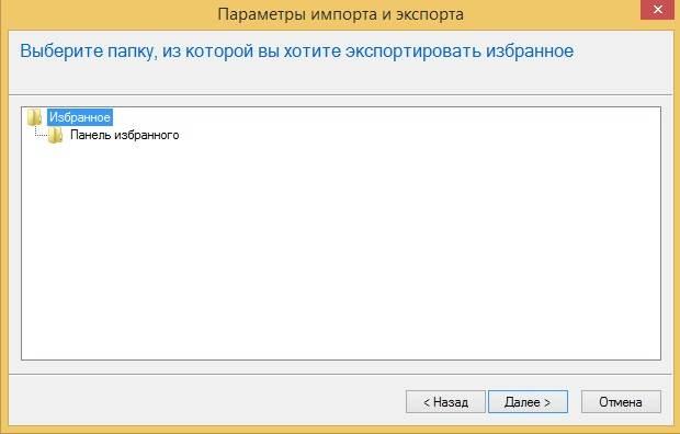 Internet Explorer. Экспортировать избранную панель