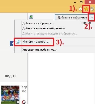 Internet Explorer. Импорт и экспорт