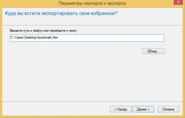 Internet Explorer. Указать путь для экспорта закладок