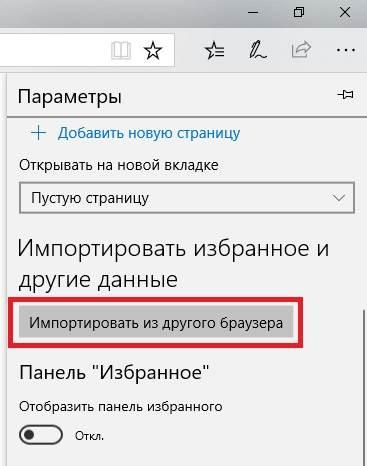 Microsoft Edge. Импортировать из другого браузера